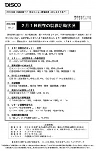 15monitor_201402-1