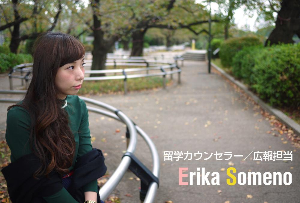 留学カウンセラー/広報担当 ERIKA SOMENO