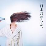 海外で恋をしよう!日本の女性が海外でモテる9の理由