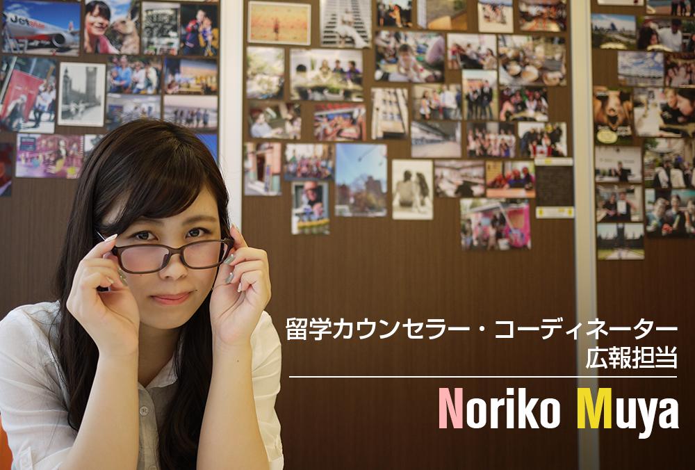 留学カウンセラー/コーディネーター 広報担当 NORIKO MUYA