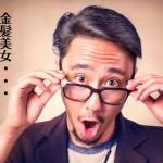日本人男子必見!金髪美女に聞いた、海外で外国人彼女を作る10の法則