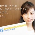 え、こんな便利なサービスあったの?日本で買ったものを海外へ送るサービス