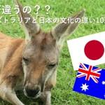 散歩ついでにBBQ!?実際に暮らしたからこそ分かるオーストラリアと日本の文化の違い10選