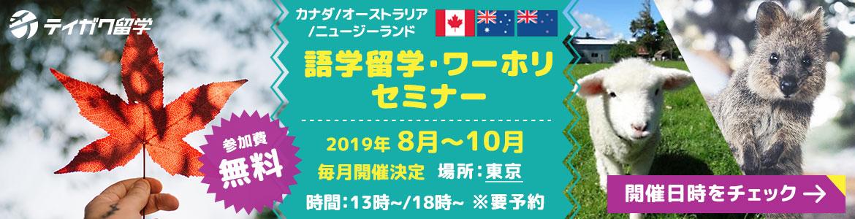 カナダ&オーストラリア ワーキングホリデーセミナー